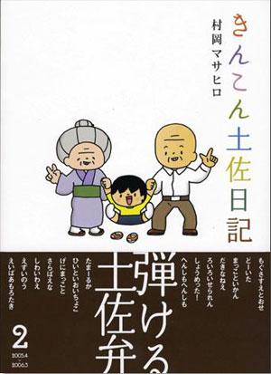 061122-kinkon2-thumb.jpg