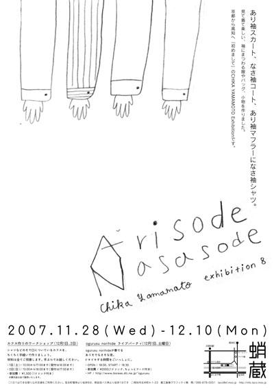 arisode.jpg