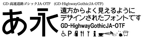 fontsample-GDhwGoJA-R_20060612.PNG